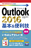 今すぐ使えるかんたんmini Outlook 2016 基本&便利技