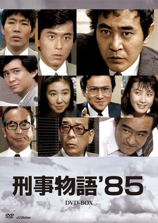 渡瀬 特捜 恒彦 9