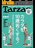 Tarzan(ターザン) 2019年3月28日号 No.760 [カラダを10歳若くする!] [雑誌]