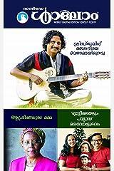 Sunday Shalom: DIGITAL EDITION V20IS37-122019 (Malayalam Edition) Kindle Edition