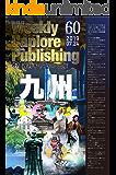 週刊キャプロア出版(第60号):九州love