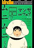 マンガ on ウェブ第7号 side-B [雑誌] (佐藤漫画製作所)