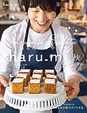 栗原はるみ haru_mi 2018年 10月号 [雑誌] (デジタル雑誌)