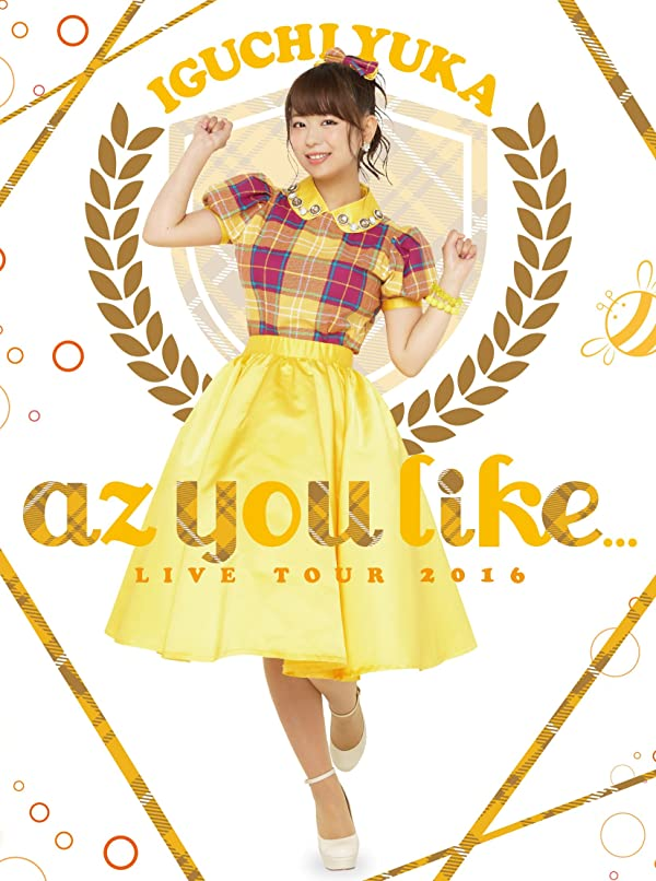 井口裕香/「2nd LIVE TOUR 2016 az you like...」LIVE Blu-ray