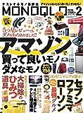 MONOQLO(モノクロ) 2018年 02 月号 [雑誌]