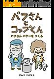 パフさんとコップくん パフさんバターをつくる (絵本屋.com)