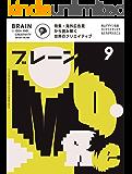 ブレーン2017年9月号 海外広告賞 受賞作品から読み解く世界のクリエイティブ