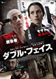 ダブル・フェイス [DVD]