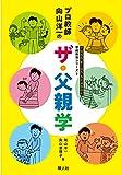 プロ教師 向山洋一の ザ・父親学 (TOSS KIDS SCHOOL 家庭教育シリーズ3)