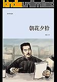朝花夕拾(鲁迅散文精选32篇。青少年读本,新课标推荐书目)