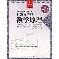自然哲学的数学原理(全新修订版)