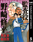 監査役 野崎修平 5 (ヤングジャンプコミックスDIGITAL)
