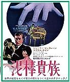 泥棒貴族 [Blu-ray]