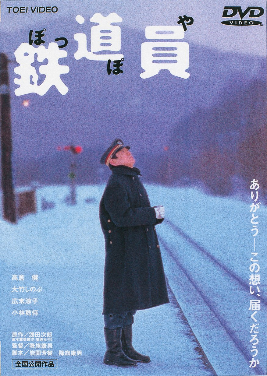 朱色のボディが目印!「鉄道員(ぽっぽや)」ロケセットに囲まれた幾寅駅
