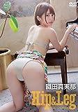 織田真実那/Hip&Leg [DVD]