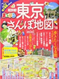 まっぷる 超詳細! 東京さんぽ地図mini'18 (マップルマガジン 関東)