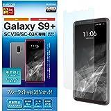 エレコム Galaxy S9 衝撃吸収タイプ 透明 光沢 傷リペア フルカバー [曲面に沿って画面の端まで保護] PM-GS9FLPKRG PM-GS9PFLBL01