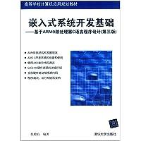 高等学校计算机应用规划教材·嵌入式系统开发基础:基于ARM9微处理器C语言程序设计(第三版)