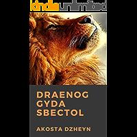Draenog gyda sbectol (Welsh Edition)