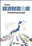 令和元年版 経済財政白書