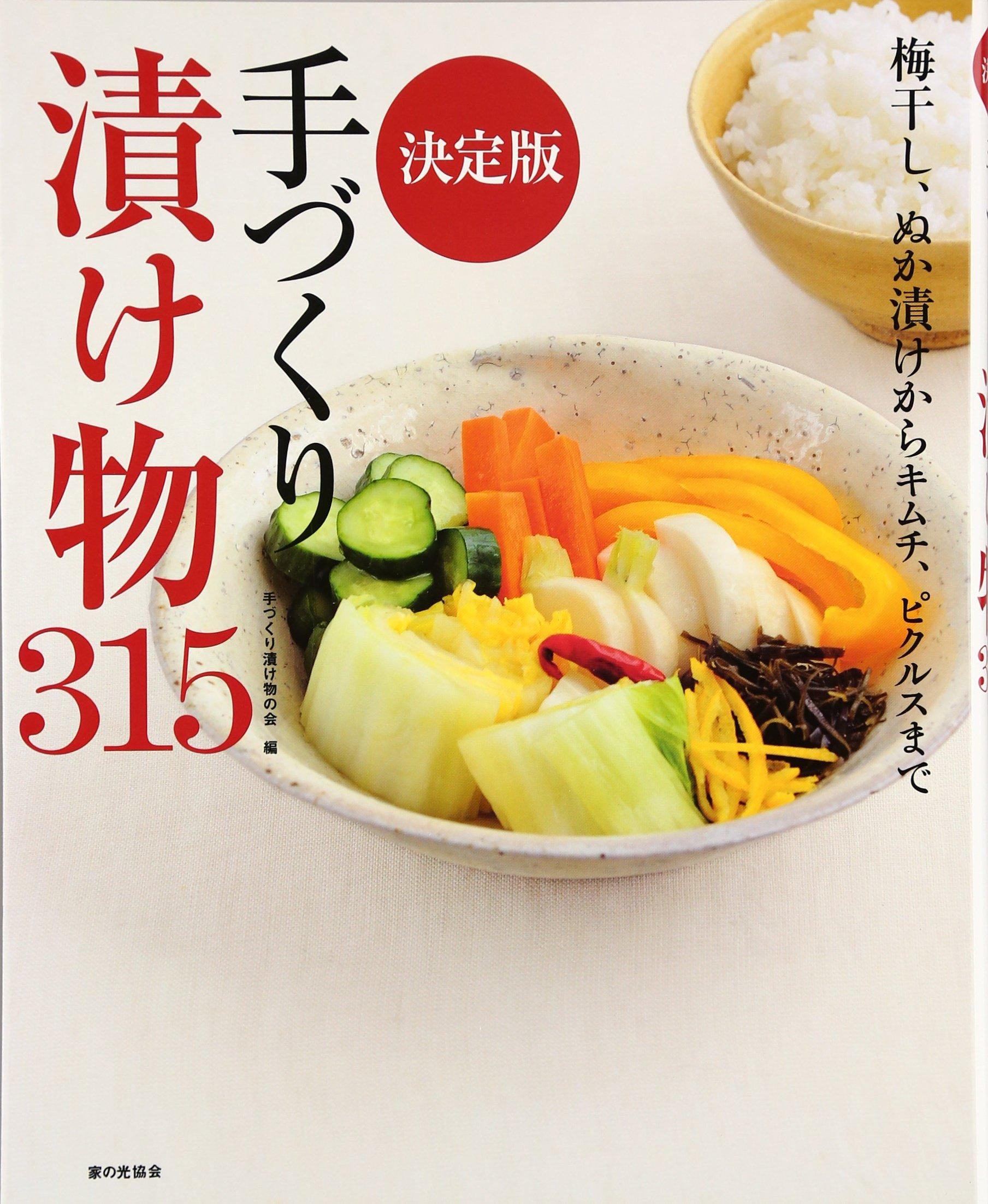 Tezukuri tsukemono 315 : Umeboshi nukazuke kara kimuchi pikurusu made : Ketteiban. pdf epub