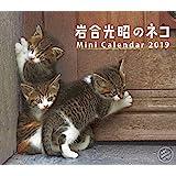 2019ミニカレンダー 岩合光昭のネコ ([カレンダー])