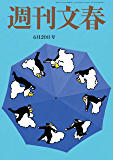 週刊文春 6月20日号[雑誌]