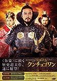 百済の王 クンチョゴワン(近肖古王) DVD-BOXⅢ