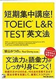 短期集中講座!  TOEIC(R) L&R TEST 英文法 (アスカカルチャー)