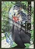 アリスの楽園(1) (KCx)