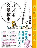 【無料試し読み版】文芸オタクの私が教える バズる文章教室