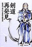 剣道再発見―剣道の「深み」を求める稽古法 (剣道日本)