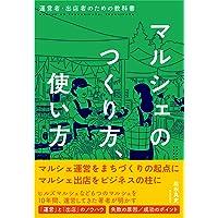 マルシェのつくり方、使い方: 運営者・出店者のための教科書