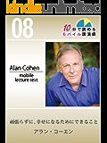 頑張らずに、幸せになるためにできること/アラン・コーエン(10分で読めるモバイル講演録第8巻)