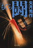 もぐら 闘 (中公文庫)