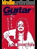 ギター・マガジン 2019年5月号