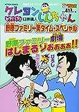 クレヨンしんちゃん ドタバタ!  野原ファミリー笑タイム・スペシャル (アクションコミックス(COINSアクションオリジナル))