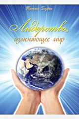 Leadership That Changes the World: (Russian Edition) Kindle Edition