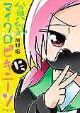 貧乳マイクロビキニーソ にっ (マイクロマガジン☆コミックス)