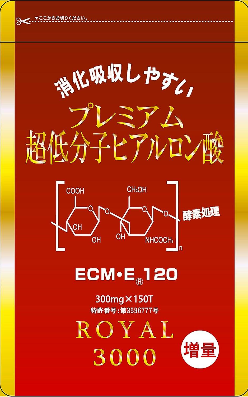 【ヒアルロン酸 サプリ】【ヒアルロン酸 コラーゲン】[ヒアルロン酸」超低分子ヒアルロン酸ECME120(増量) 150粒入り 3袋 B078XNVLLK