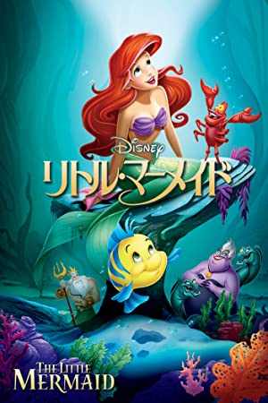 最高かつ最も包括的なマーメイド 人魚 イラスト 綺麗 ディズニー帝国