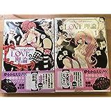 LOVE理論 コミック 全5巻完結セット (アクションコミックス)