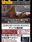 ハーバードナンパスクール ナンパの教科書