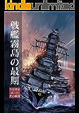 戦艦霧島の最期: 生存者が語ったその瞬間