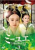 ミーユエ 王朝を照らす月 DVD-SET3