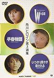 角川ヒロイン 第三選集 [DVD]