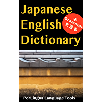Japanese English Dictionary (English Edition)