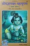 Shrimadbhagvat Mahapuran, Volume-1, With Commentary