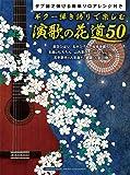 ギター弾き語りで楽しむ演歌の花道 50 ~タブ譜で弾ける簡単ソロアレンジ付き~
