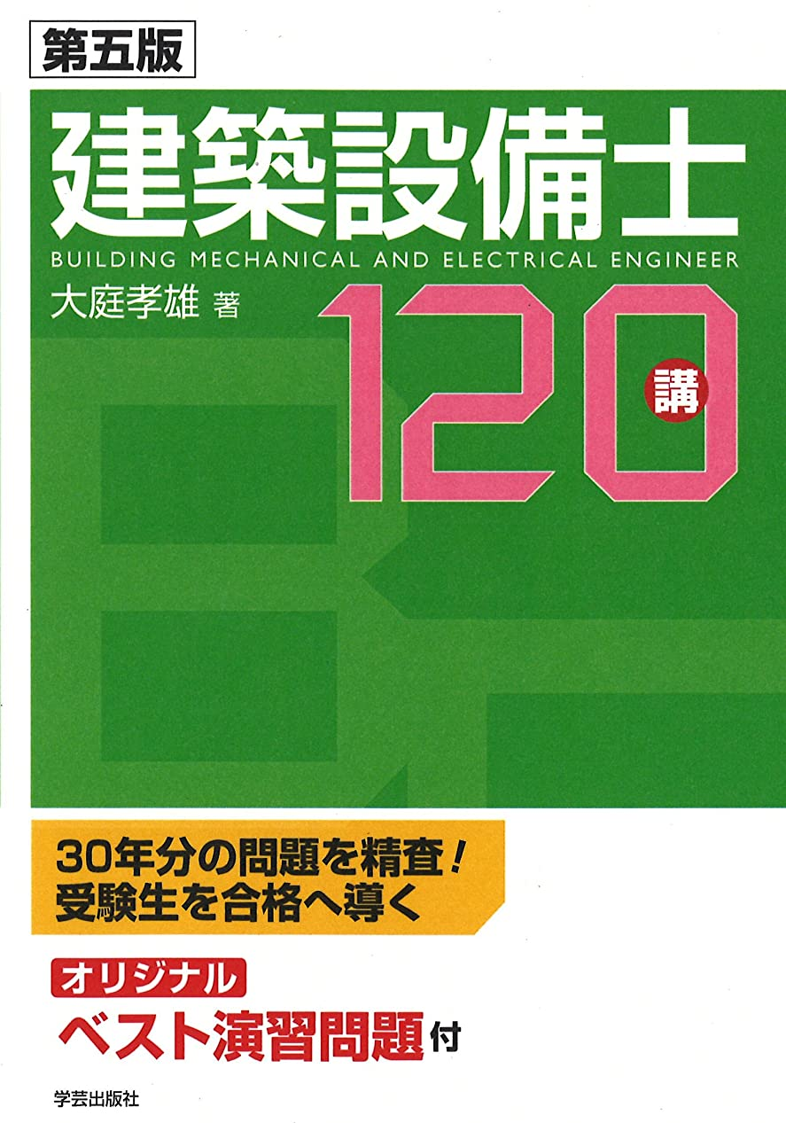 ガソリンドキドキ家具建築設備士 学科問題解説集 平成28年度版